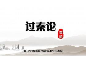 《过秦论》PPT免费课件