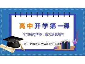 《高中�_�W第一�n》PPT班���n件