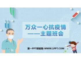 《�f�一心抗疫情》PPT班���n件