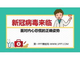《新冠病毒�砼R 面��刃目只诺恼��_姿�荨�PPT班���n件