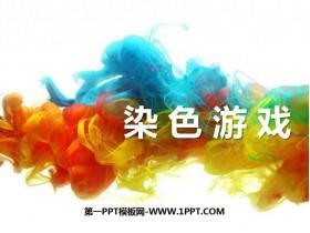 《染色游戏》PPT教学课件