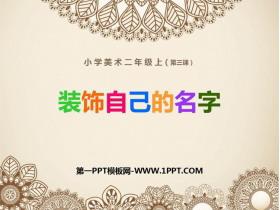 《装饰自己的名字》PPT免费课件