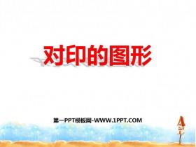 《对印的图形》PPT课件下载