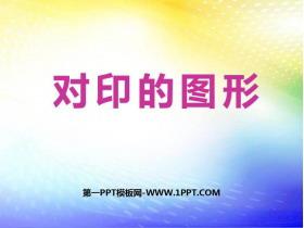 《对印的图形》PPT免费课件
