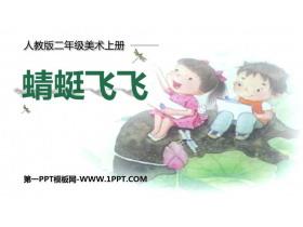 《蜻蜓飞飞》PPT课件下载