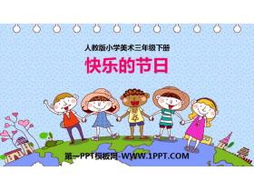 《快乐的节日》PPT教学课件