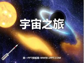 《宇宙之旅》PPT教�W�n件