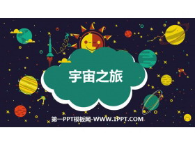 《宇宙之旅》PPT�n件下�d