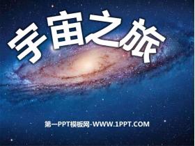 《宇宙之旅》PPT免�M�n件