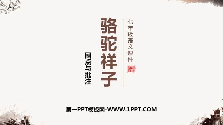 部编版七年级语文下册《圈点与批注》PPT教学课件