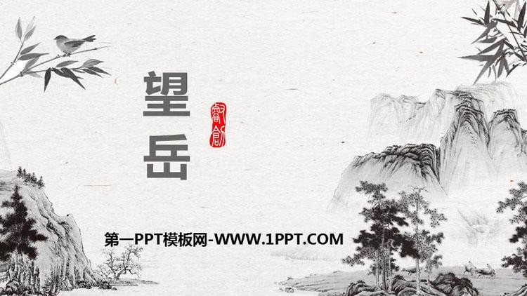 部编版七年级语文下册《望岳》PPT教学课件下载