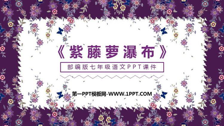 部编版七年级语文下册《紫藤萝瀑布》PPT课文课件