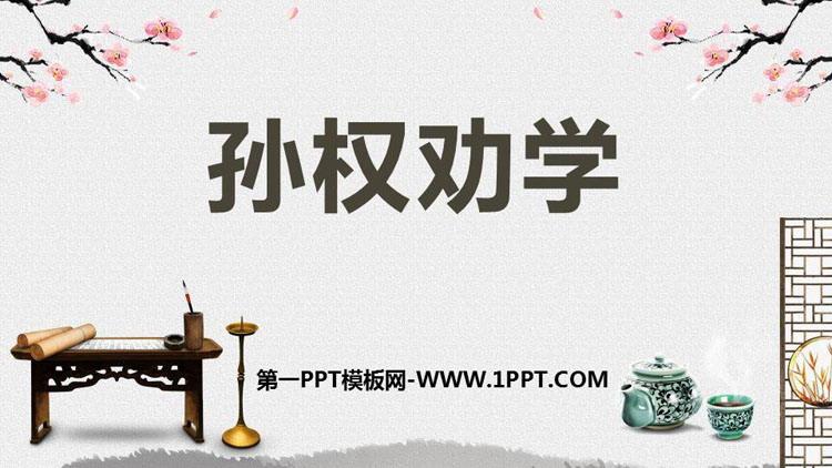 部编版七年级语文下册《孙权劝学》PPT教学课件下载