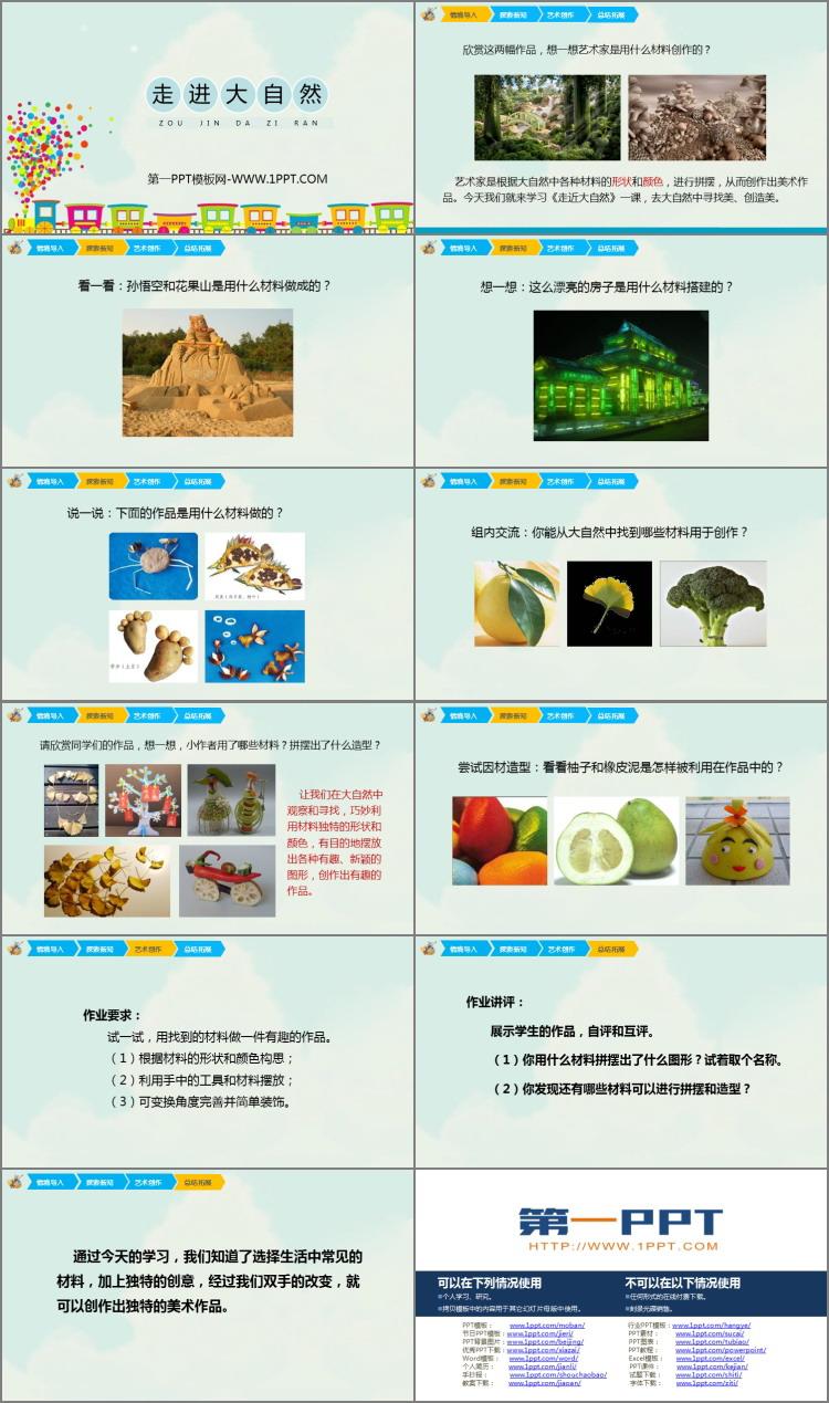 《走进大自然》PPT课件下载