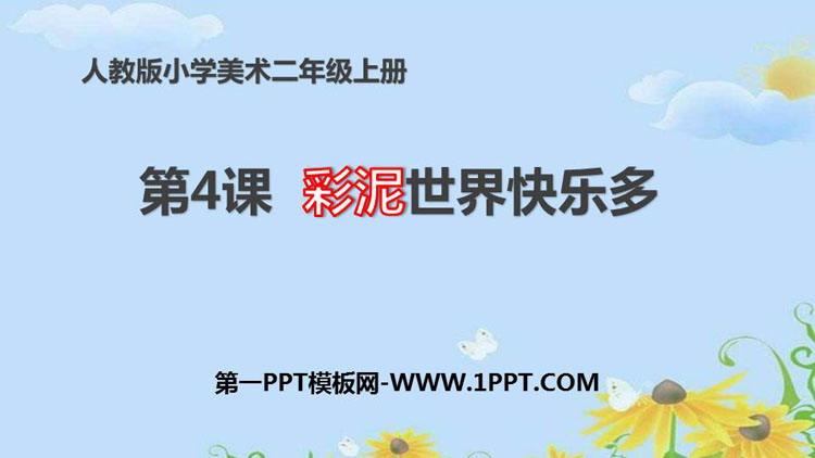 《彩泥世界快乐多》PPT教学课件