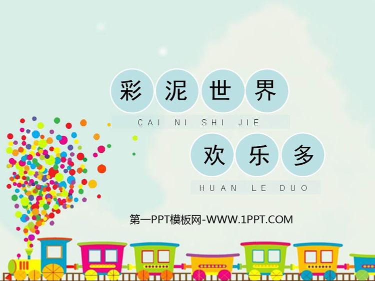 《彩泥世界快乐多》PPT课件下载