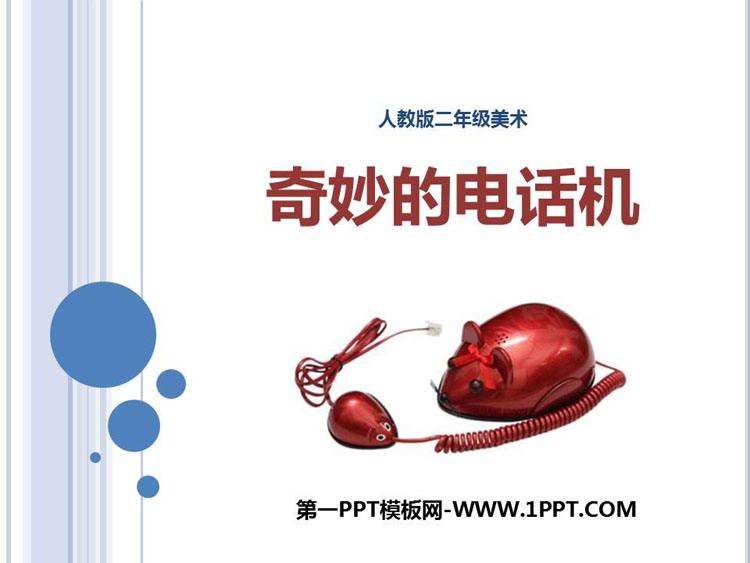 《奇妙的电话机》PPT免费课件