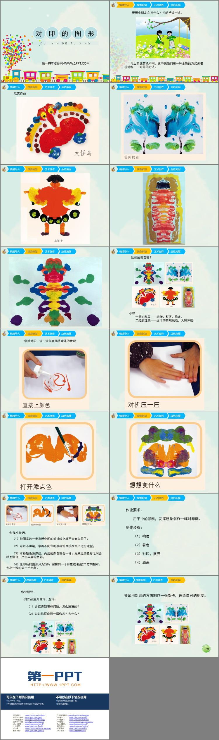 《对印的图形》PPT教学课件