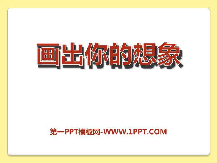 《画出你的想象》PPT课件下载