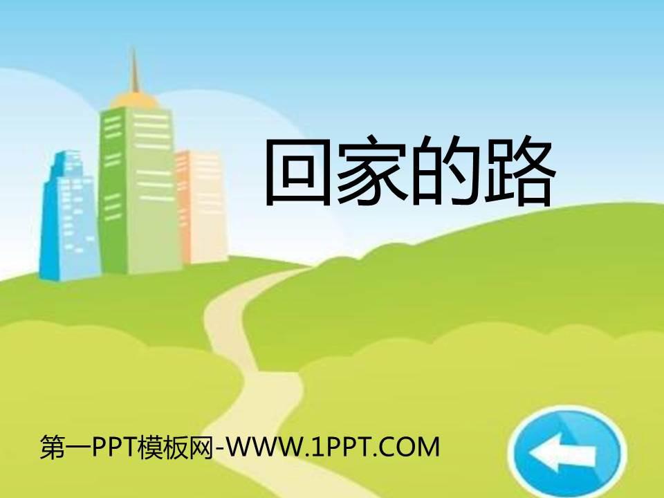 《回家的路》PPT教学课件