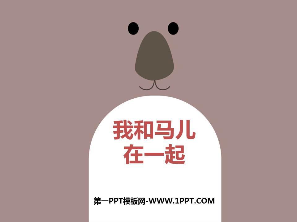 《我和马儿在一起》PPT免费课件