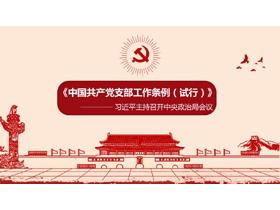 《中国共产党支部工作条例(试行)》PPT
