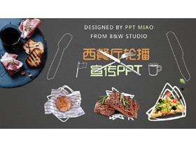 欧美西餐厅宣传轮播PPT动画模板