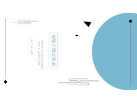 极简蓝色古典中国风PPT模板免费下载
