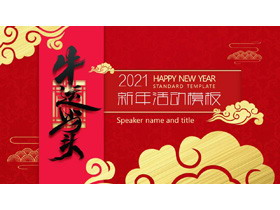 牛�\���^2021牛年新年活�硬��PPT模板