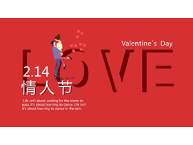 精美红色Valentine′s Day情人节PPT模板