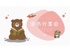 可爱卡通读书的小熊背景读书分享会PPT模板