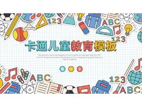 彩色卡通文具背景的教�W�f�nPPT模板