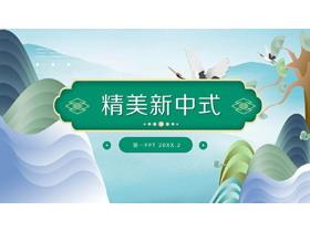 精美绿色山水背景新中式PPT模板免费下载