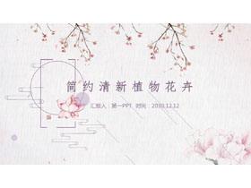 粉色简约植物花卉背景PPT模板
