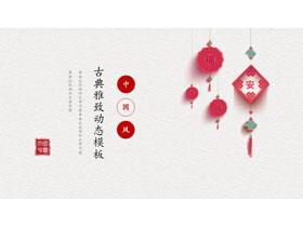 简约红色喜庆中国结背景新年PPT模板
