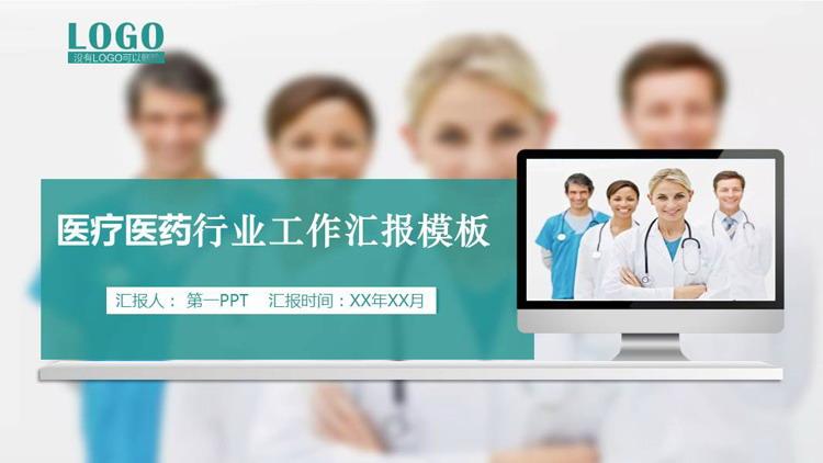 医生背景的医疗医药行业工作总结汇报PPT模板