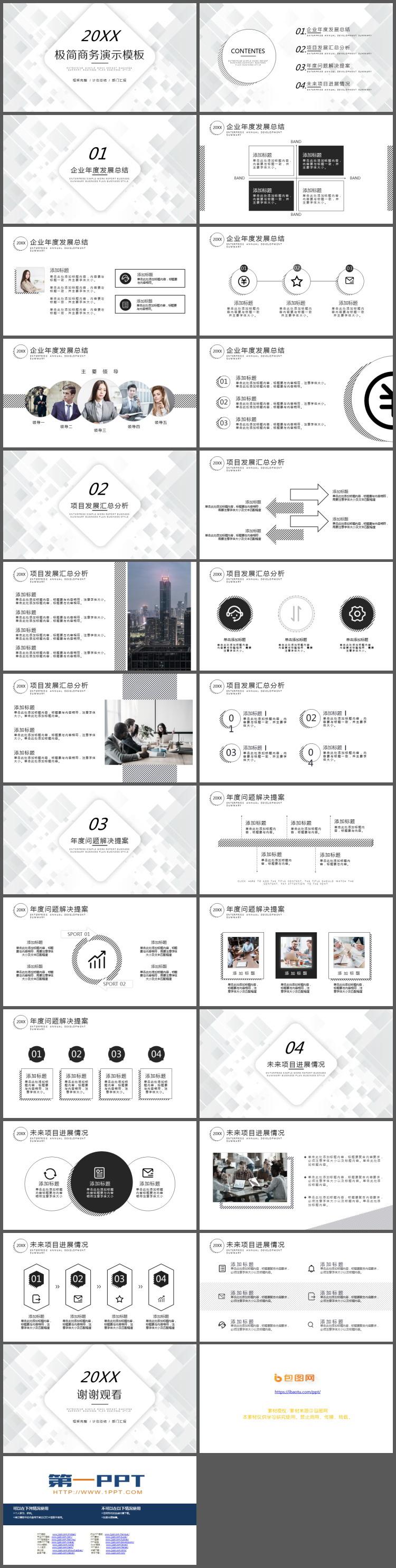 白色极简多边形背景商务PPT模板免费下载