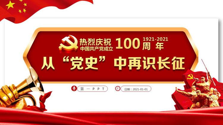 """《从""""党史""""中再识长征》热烈庆祝中国共产党成立100周年PPT"""