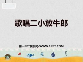《歌唱二小放牛郎》PPT免费下载