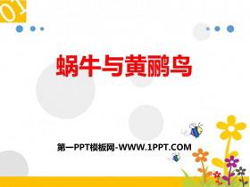 《蜗牛与黄鹂鸟》PPT教学课件