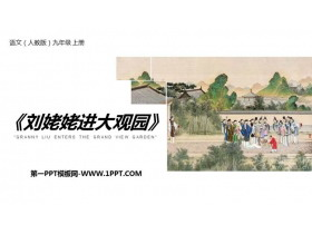 《刘姥姥进大观园》PPT优质课件下载
