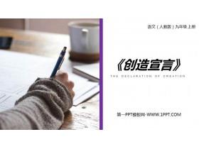 《创造宣言》PPT课文课件