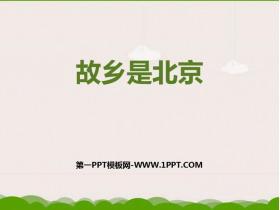 《故乡是北京》PPT课件下载