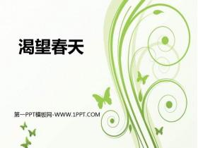 《渴望春天》PPT教学课件