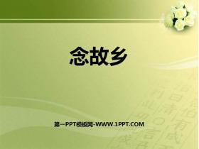 《念故乡》PPT教学课件