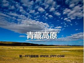 《青藏高原》PPT教�W�n件