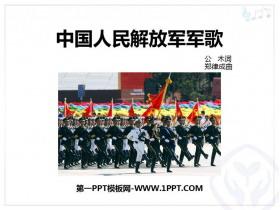 《中国人民解放军军歌》PPT课件下载