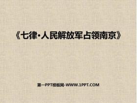 《七律·人民解放军占领南京》PPT课件下载