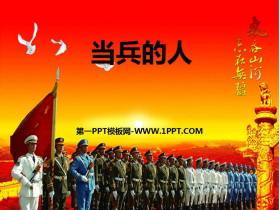 《当兵的人》PPT教学课件
