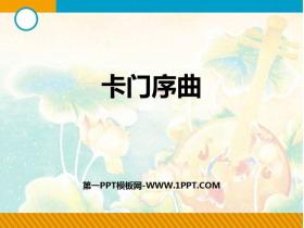 《卡门序曲》PPT课件下载